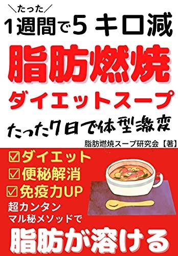 【1週間5キロ減】脂肪燃焼スープダイエットのやり方