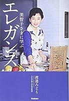 美智子さまに学ぶエレガンス