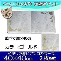 オシャレ大理石ペットひんやりマット可愛いラブリーハート(カラー:ゴールド) 40×40cm 2枚セット peti charman