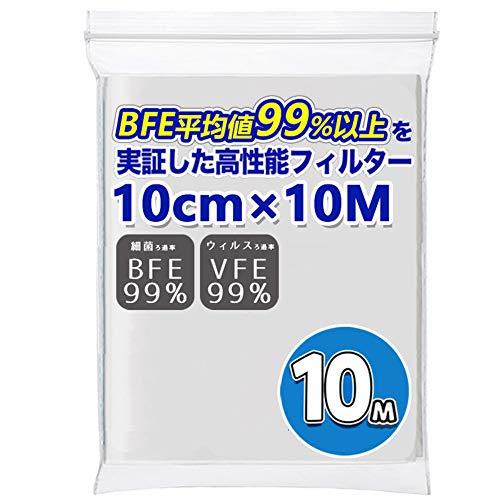 高機能 不織布 フィルター 10M × 10CM 不織布シート 切って使える大容量サイズ