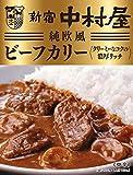 新宿中村屋 純欧風ビーフカリークリーミーなコクの濃厚リッチ 180g