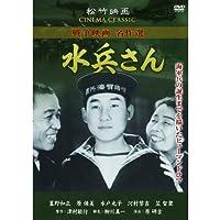 水兵さん SYK-164 [DVD]