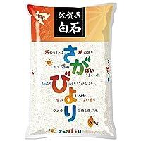 【出荷日に精米】 佐賀県産 さがびより 白米 5kg 令和2年産 白石地区限定