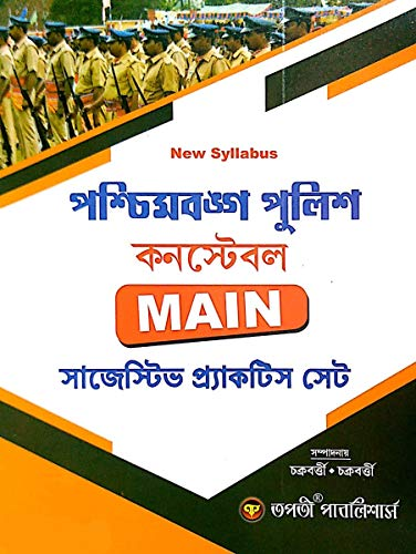 West Bengal Police Constable MAIN Suggestive Practice Set in Bengali