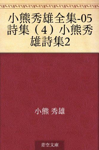 小熊秀雄全集-05 詩集(4)小熊秀雄詩集2の詳細を見る