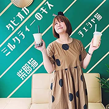 Kiss of tapioca milk tea