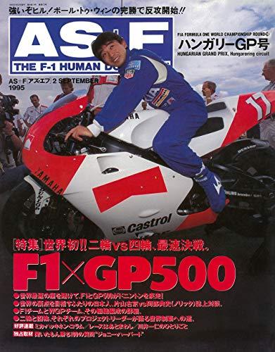 AS+F(アズエフ)1995 Rd10 ハンガリーGP号 [雑誌]