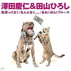 澤田慶仁&田山ひろし「乾杯ってか!」の歌詞を収録したCDジャケット画像