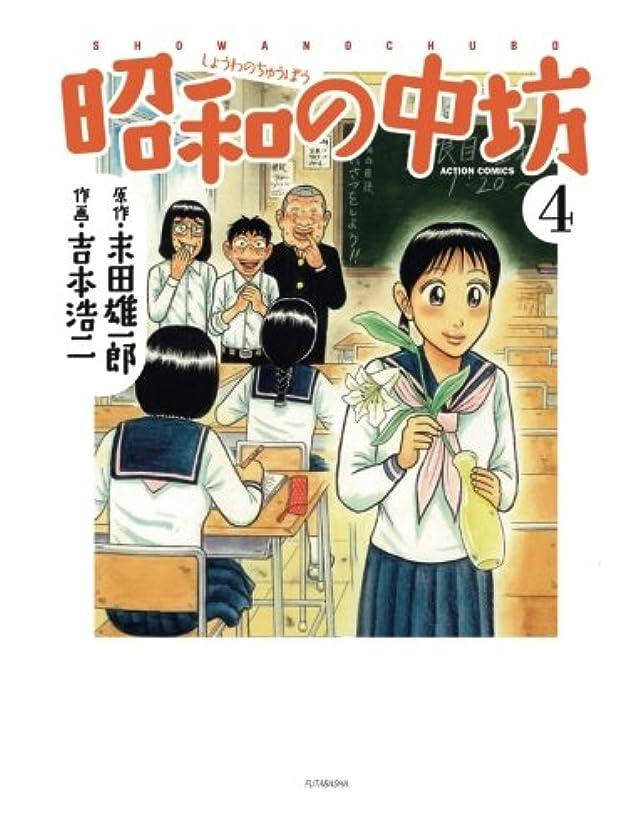 失速気まぐれな保守可能新装版 昭和の中坊(4) (漫画アクション)