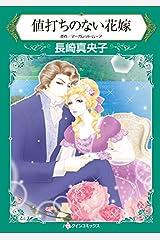 値打ちのない花嫁:破産貴族の娘が社交界の寵児の妻に!? (ハーレクインコミックス) Kindle版