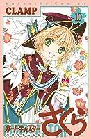 カードキャプターさくら クリアカード編 コミック 1-10巻セット