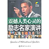 Speeches Of Motivational Speakers (Chinese Edition)