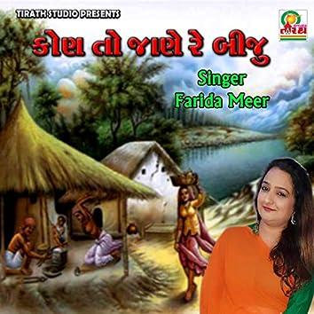Kon To Jane re biju (Gujarati Bhajan)