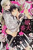 お嬢と番犬くん(1) (講談社コミックス別冊フレンド)