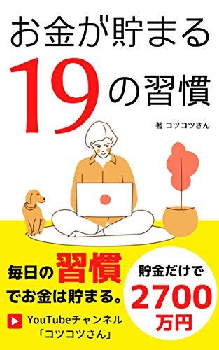 お金が貯まる19の習慣: 貯金だけで2700万円!毎日の習慣でお金は貯まる!