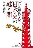 神社仏閣に隠された日本史の謎と闇 (宝島SUGOI文庫)