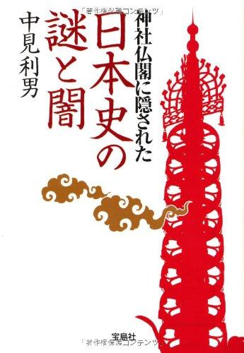 神社仏閣に隠された日本史の謎と闇 (宝島SUGOI文庫)の詳細を見る