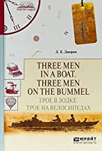 Three men in a boat. Three men on the bummel. Troe v lodke. Troe na velosipedah