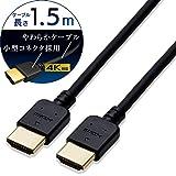エレコム ハイスピードHDMIケーブル 1.5m やわらか イーサネット/4K/3D/オーディオリターン対応 ブラック CAC-HD14EY15BK