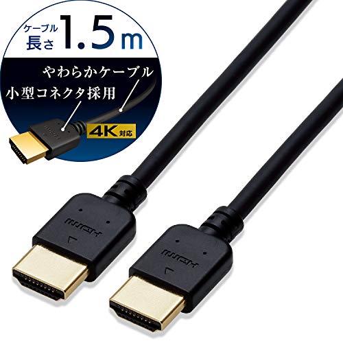 エレコム ハイスピードHDMIケーブル 1.5m やわらか イーサネット/4K/3D/オーディオリターン対応 ブラック C...