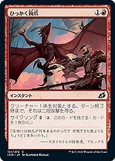 MTG マジック:ザ・ギャザリング ひっかく鉤爪(コモン) イコリア:巨獣の棲処(IKO-131)   日本語版 インスタント 赤