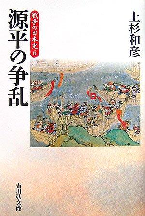 源平の争乱 (戦争の日本史6)の詳細を見る