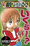 元祖! 浦安鉄筋家族 3【期間限定 無料お試し版】 (少年チャンピオン・コミックス)