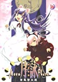 月詠 ~MOON PHASE~ 16巻 〔完〕 (ガムコミックス)の画像