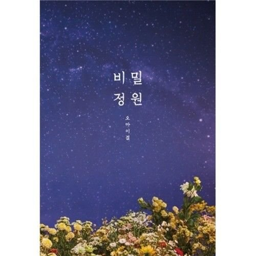 Oh My Girl - [Secret Garden] 5th Mini Album CD+Book Cover+Booklet+Card+Mark K-POP SEALED
