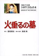 シネマ・コミック4 火垂るの墓 (文春ジブリ文庫)