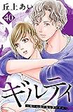 ギルティ ~鳴かぬ蛍が身を焦がす~ 分冊版(40) (BE LOVEコミックス)