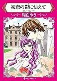 初恋セット vol.6 (ハーレクインコミックス)