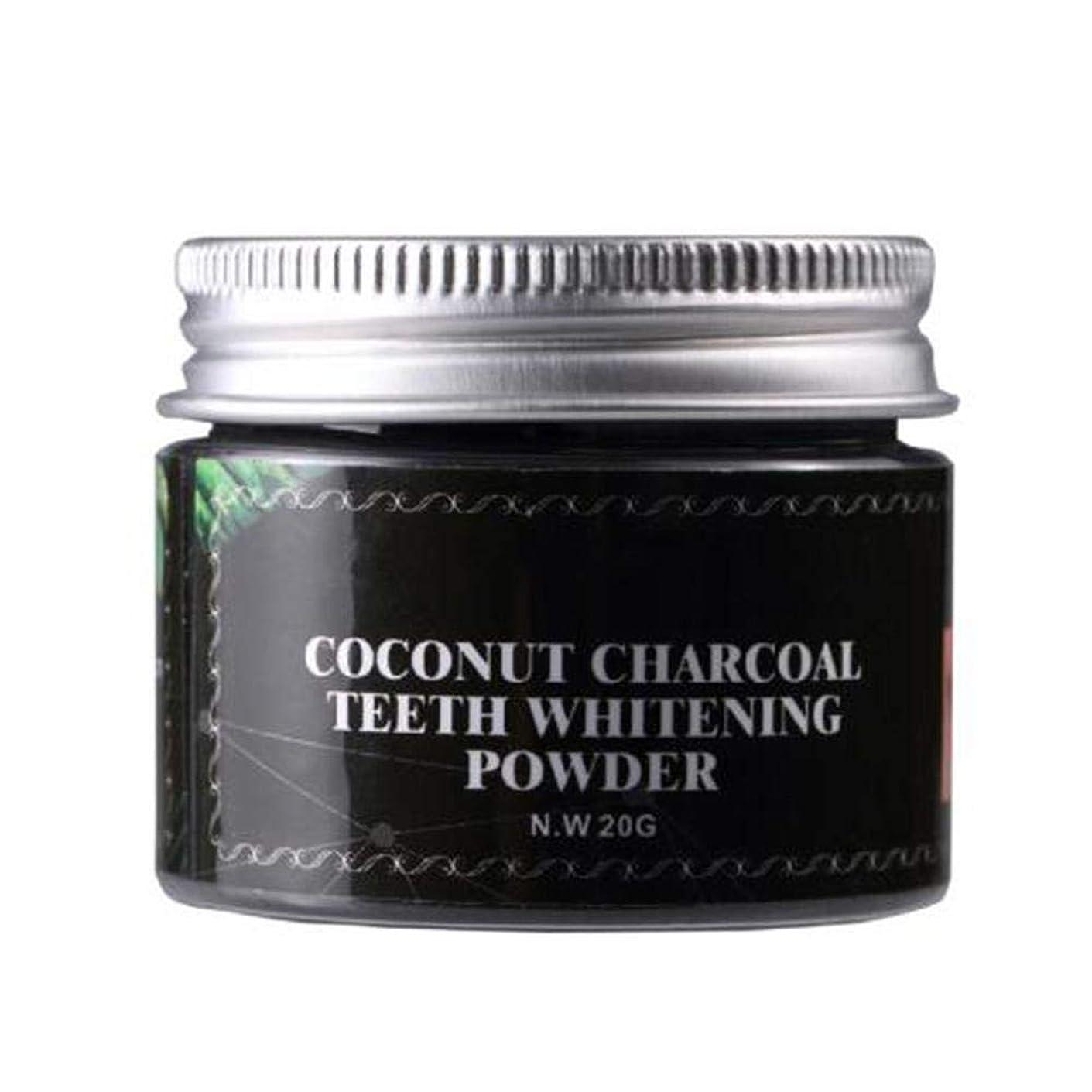 遠いアッティカスシュリンクオーラルケアパウダーナチュラルココナッツ活性炭粉末ホワイトニングパウダーティーコーヒー汚れ除去剤粉末