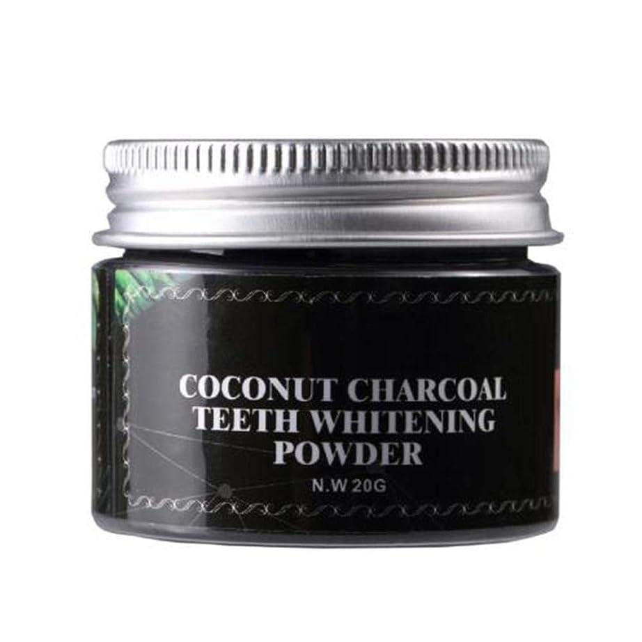 キャプション薄いシャックルオーラルケアパウダーナチュラルココナッツ活性炭粉末ホワイトニングパウダーティーコーヒー汚れ除去剤粉末