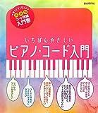 いちばんやさしい ピアノコード入門 弾きながら覚える実践型コード理論入門書
