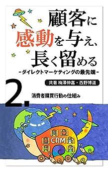 [梅澤伸嘉・西野博道]の第2巻 消費者購買行動の仕組み: 「顧客に感動を与え、長く留める」 ーダイレクトマーケティングの最先端ー