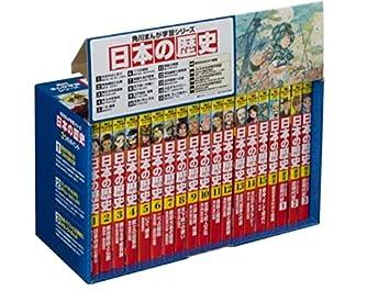 角川まんが学習シリーズ 日本の歴史 令和版3大特典つき全15巻+別巻4冊セット