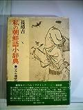 私の朝鮮語小辞典―ソウル遊学記 (1973年)
