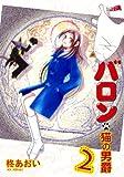 バロン~猫の男爵~(2)