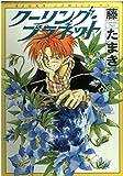 クーリング・プラネット (Asuka comics DX)