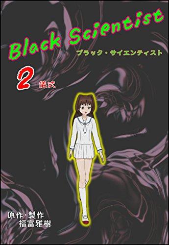 BLACK SCIENTST: ritual (Japanese Edition)