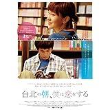 台北の朝、僕は恋をする [DVD]