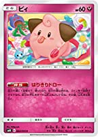 ポケモンカードゲーム SM10 064/095 ピィ 妖 (C コモン) 拡張パック ダブルブレイズ