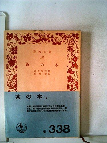 茶の本 (1949年) (岩波文庫)の詳細を見る