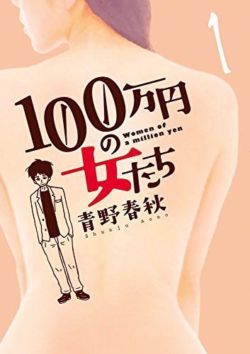 100万円の女たち (1) (ビッグコミックス)