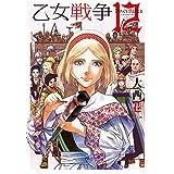 乙女戦争 ディーヴチー・ヴァールカ : 12 (アクションコミックス)