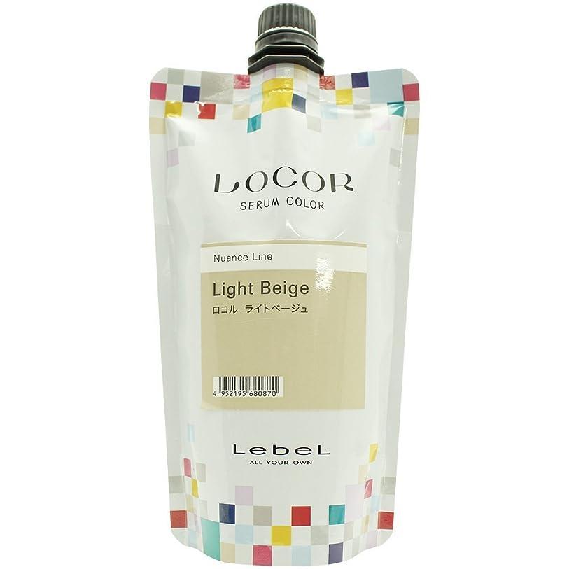 晩餐サーキュレーション能力ルベル ロコル セラムカラー ライトベージュ L-BE 300g