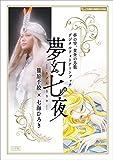 夢の雫、黄金の鳥籠 デジタルフォトアートブック 夢幻七夜―むげんななや― (フラワーコミックスαスペシャル)