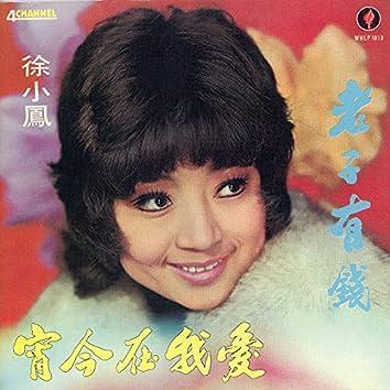 Lao Zi You Qian