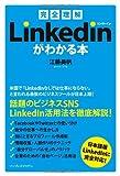 [完全理解]LinkedIn リンクトインがわかる本